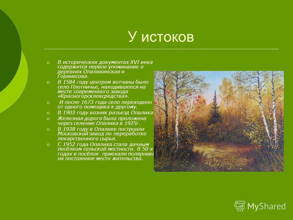 У истоков В исторических документах XVI века содержится первое упоминание о деревнях Опалихинская и Гориносова. В 1584 году центром вотчины было село Плотничье, находившееся на месте современного завода «Красногорсклексредства». И после 1673 года сел