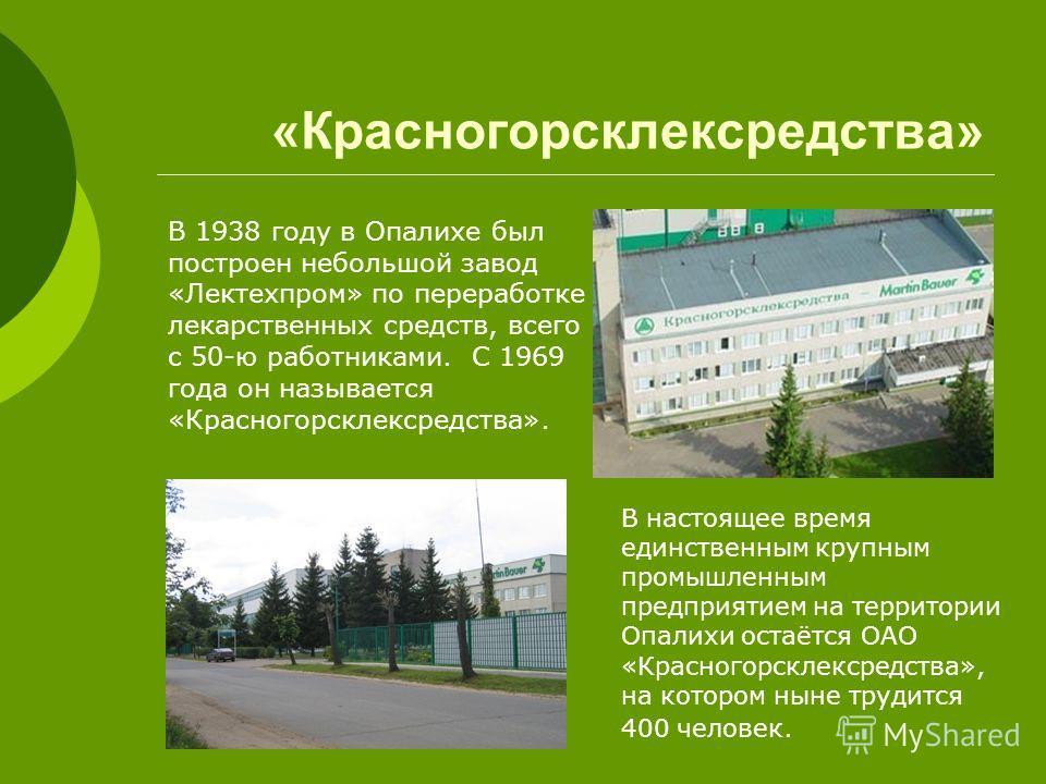 «Красногорсклексредства» В 1938 году в Опалихе был построен небольшой завод «Лектехпром» по переработке лекарственных средств, всего с 50-ю работниками. С 1969 года он называется «Красногорсклексредства». В настоящее время единственным крупным промыш