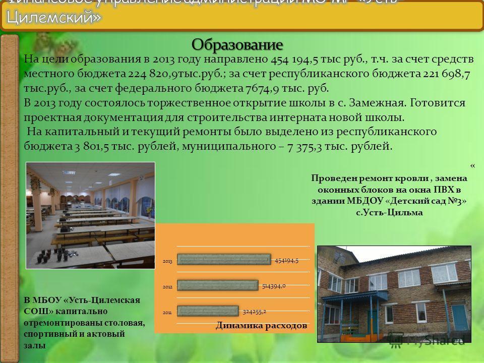 На цели образования в 2013 году направлено 454 194,5 тыс руб., т.ч. за счет средств местного бюджета 224 820,9 тыс.руб.; за счет республиканского бюджета 221 698,7 тыс.руб., за счет федерального бюджета 7674,9 тыс. руб. В 2013 году состоялось торжест