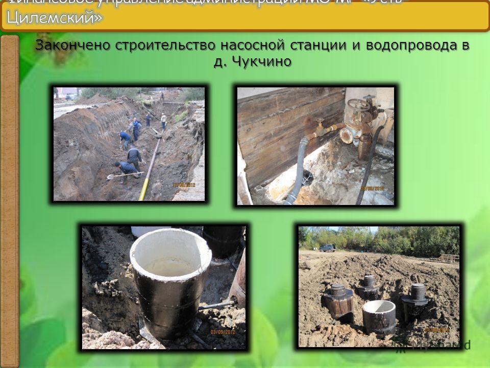 Закончено строительство насосной станции и водопровода в д. Чукчино