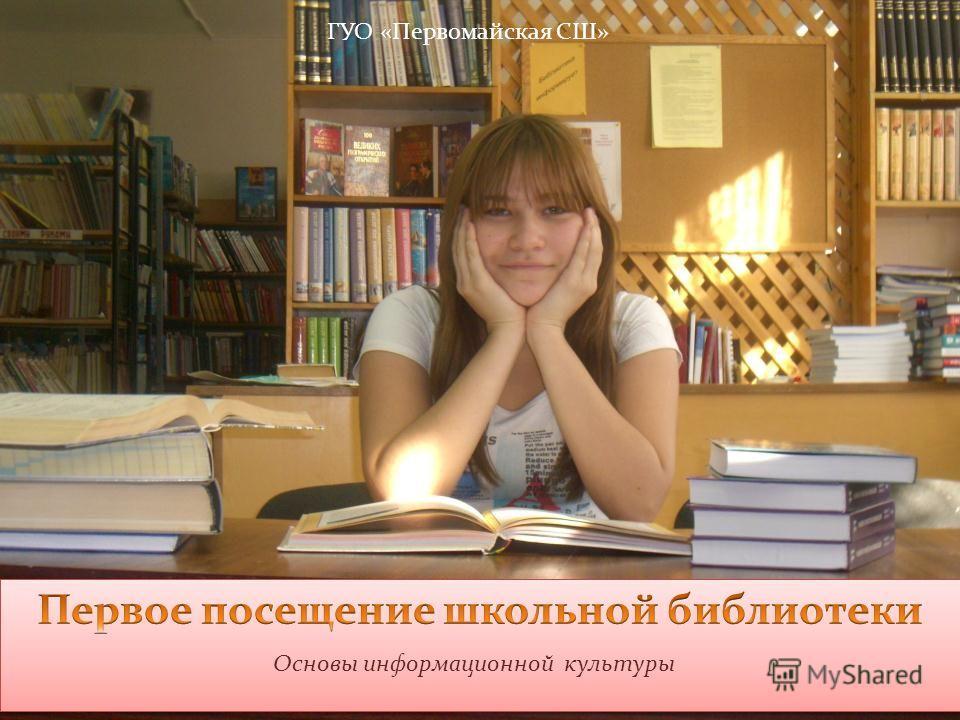 ГУО « Первомайская СШ » Основы информационной культуры