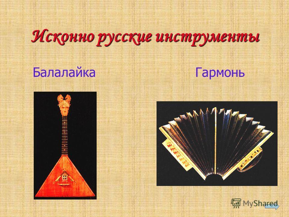 Дудки- самогудки ! Детский духовой инструмент Вырезают из веток орешника Такая дудка- простейший инструмент с фиксированным строем