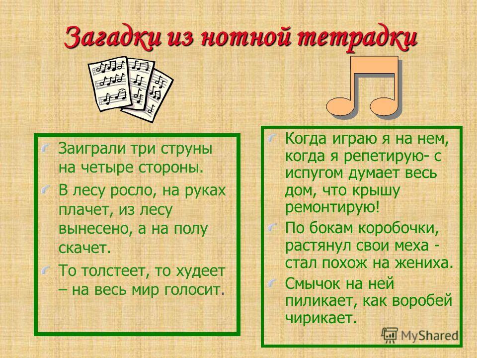 Балалайка- это русский инструмент. О популярности балалайки говорит ее частое упоминание в народных песнях. Репертуар балалайки-это народные песни, лирические, игровые и танцевальные мотивы.
