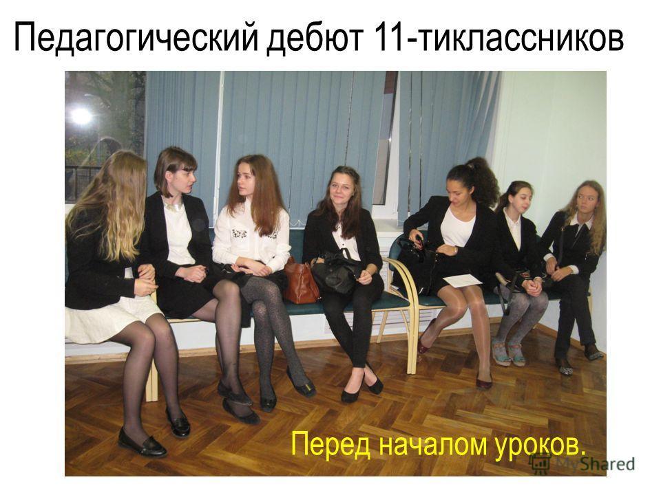 Педагогический дебют 11-тиклассников Перед началом уроков.