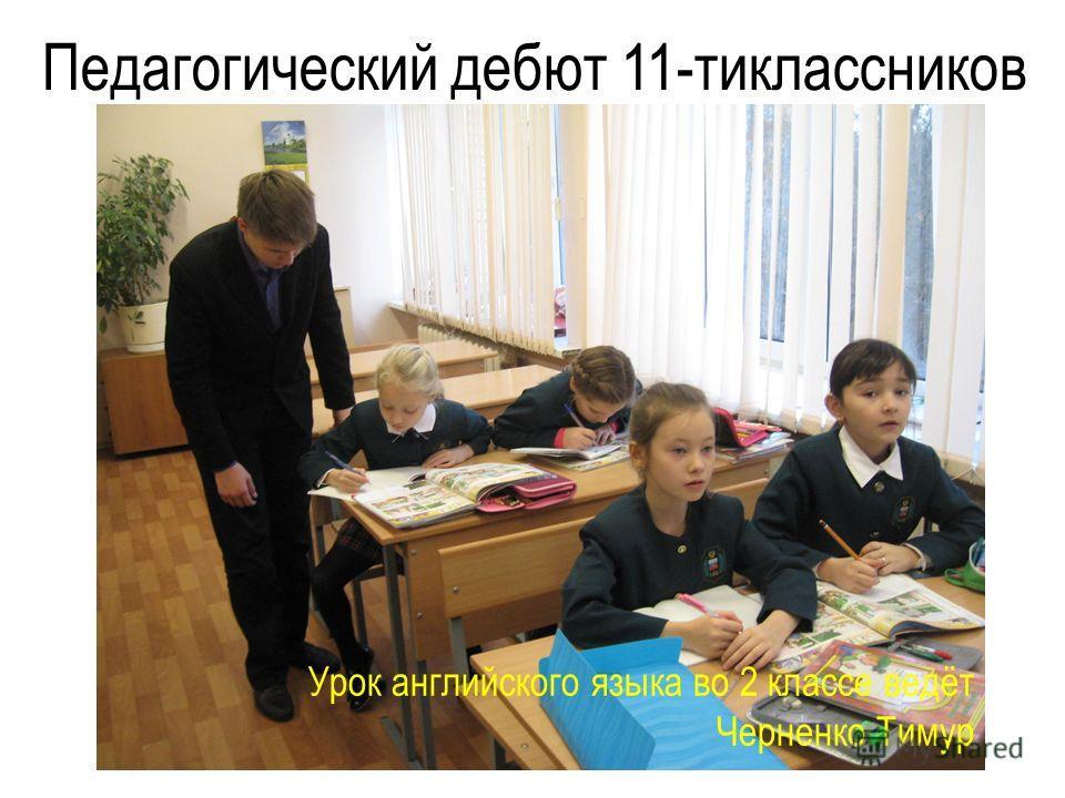Педагогический дебют 11-тиклассников Урок английского языка во 2 классе ведёт Черненко Тимур