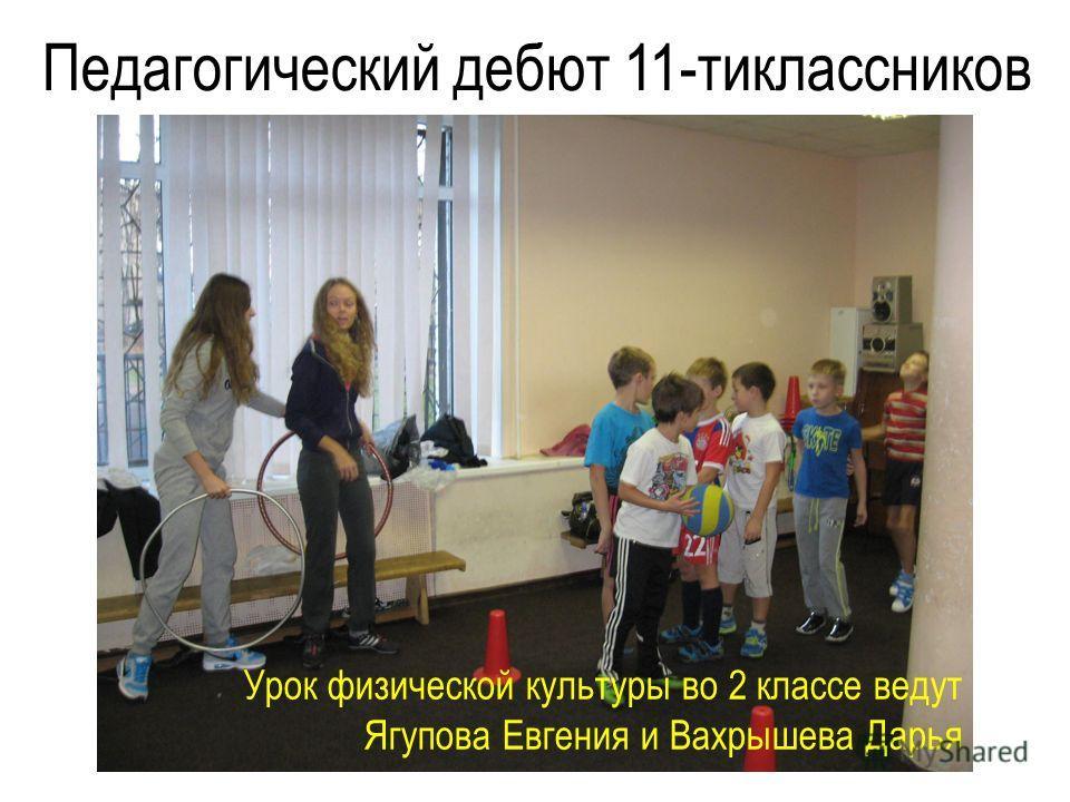 Педагогический дебют 11-тиклассников Урок физической культуры во 2 классе ведут Ягупова Евгения и Вахрышева Дарья
