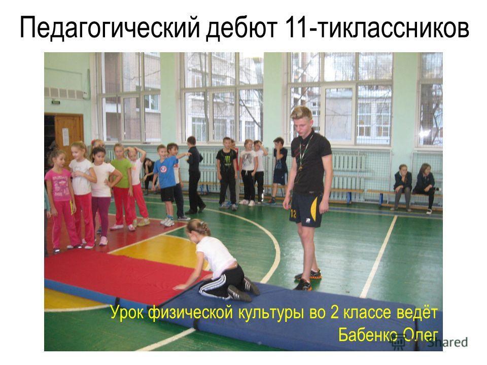 Педагогический дебют 11-тиклассников Урок физической культуры во 2 классе ведёт Бабенко Олег