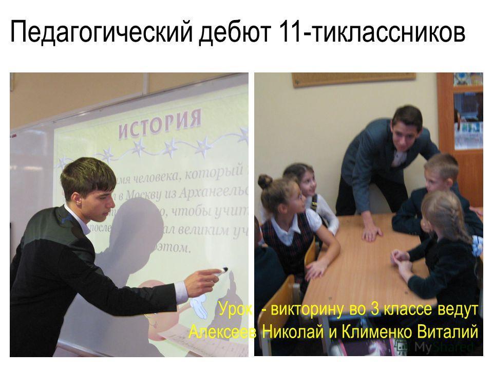 Педагогический дебют 11-тиклассников Урок - викторину во 3 классе ведут Алексеев Николай и Клименко Виталий