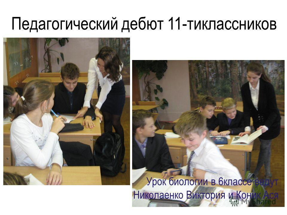Педагогический дебют 11-тиклассников Урок биологии в 6 классе ведут Николаенко Виктория и Коник Ася