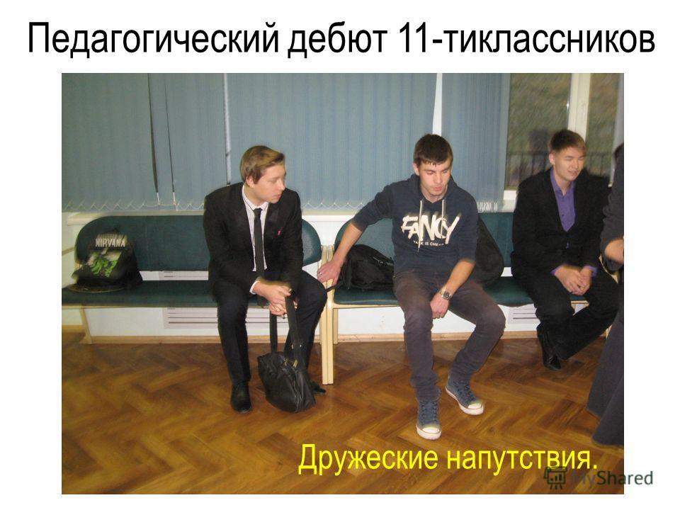 Педагогический дебют 11-тиклассников Дружеские напутствия.