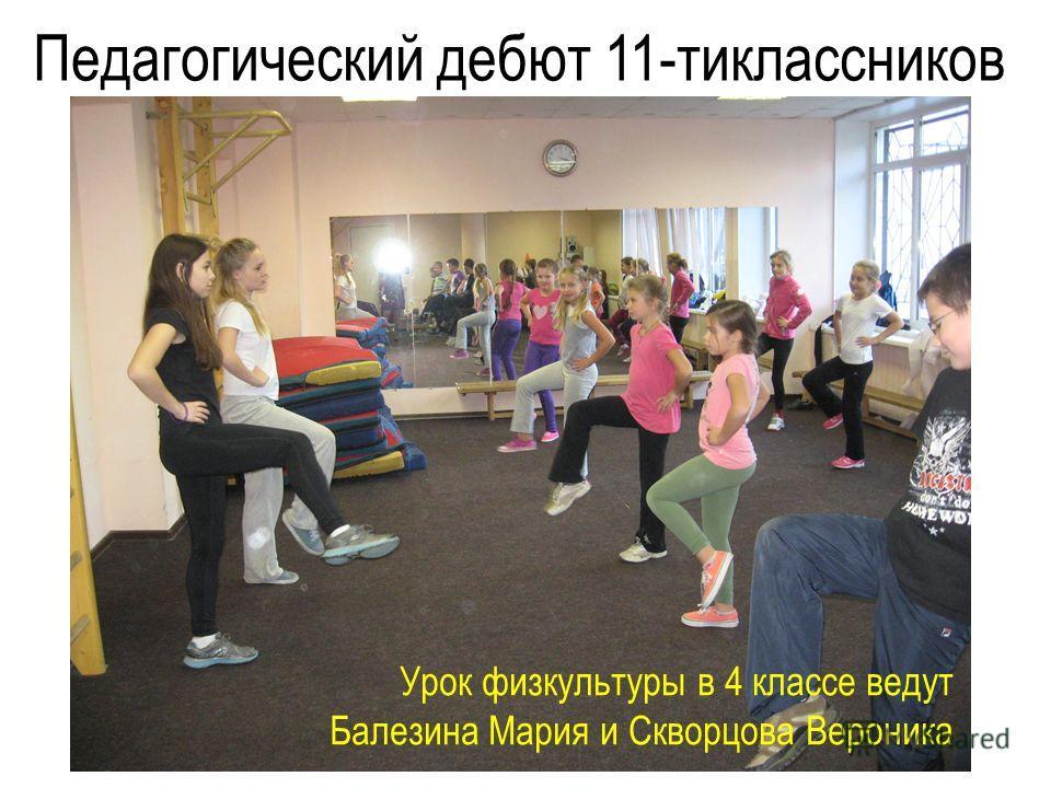 Педагогический дебют 11-тиклассников Урок физкультуры в 4 классе ведут Балезина Мария и Скворцова Вероника