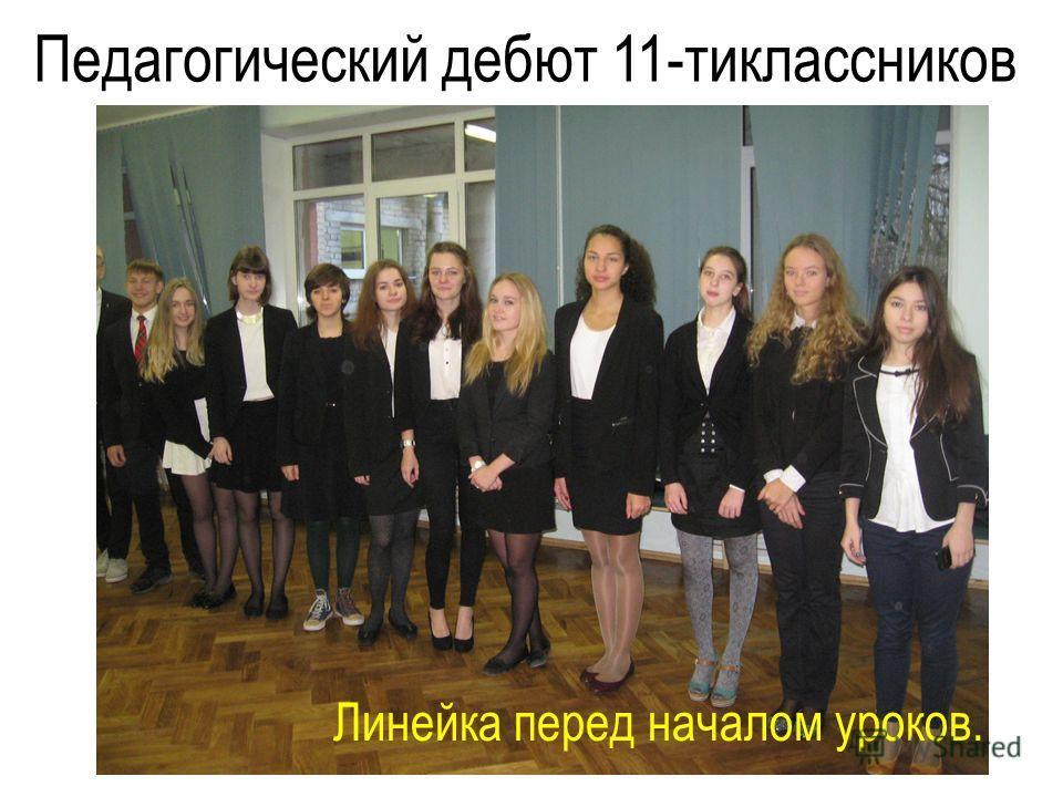 Педагогический дебют 11-тиклассников Линейка перед началом уроков.