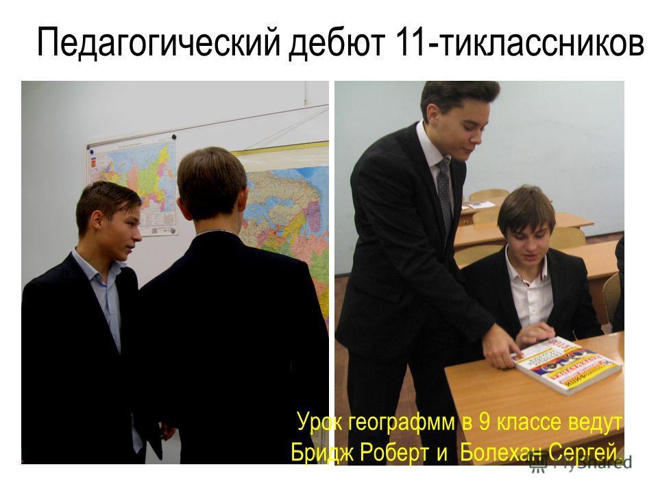 Педагогический дебют 11-тиклассников Урок географом в 9 классе ведут Бридж Роберт и Болехан Сергей.
