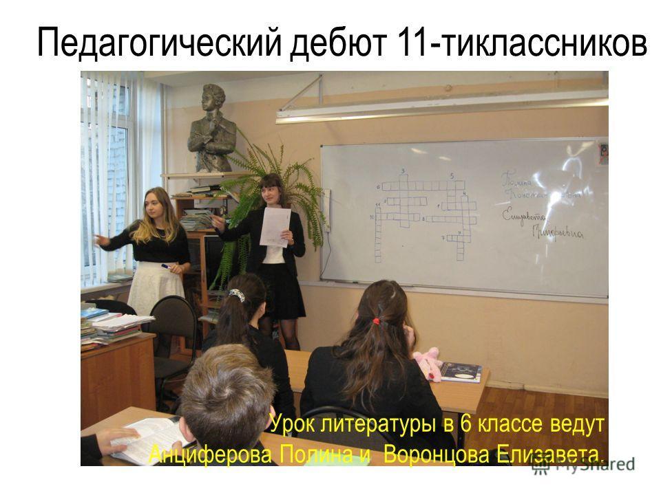 Педагогический дебют 11-тиклассников Урок литературы в 6 классе ведут Анциферова Полина и Воронцова Елизавета.