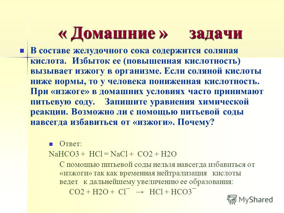 В составе желудочного сока содержится соляная кислота. Избыток ее (повышенная кислотность) вызывает изжогу в организме. Если соляной кислоты ниже нормы, то у человека пониженная кислотность. При «изжоге» в домашних условиях часто принимают питьевую с