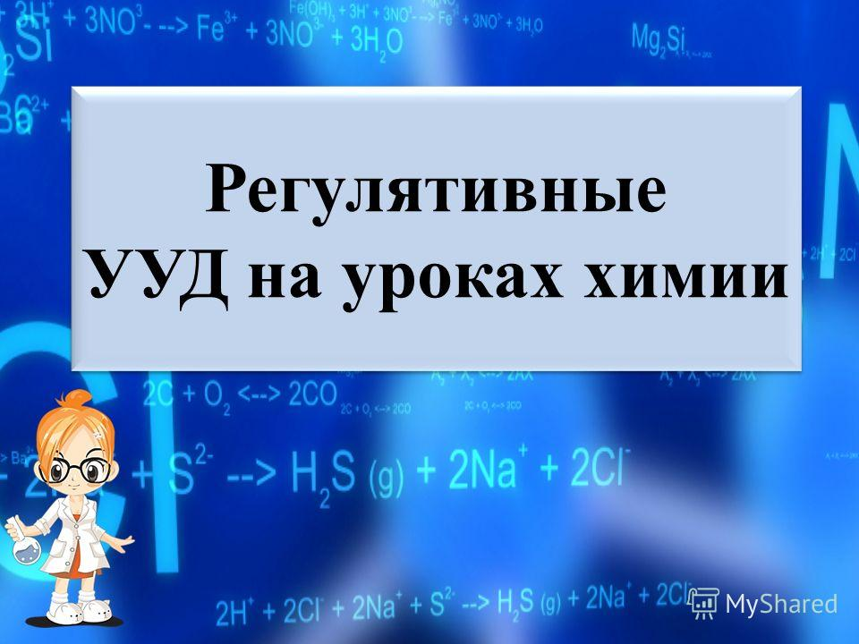 Регулятивные УУД на уроках химии