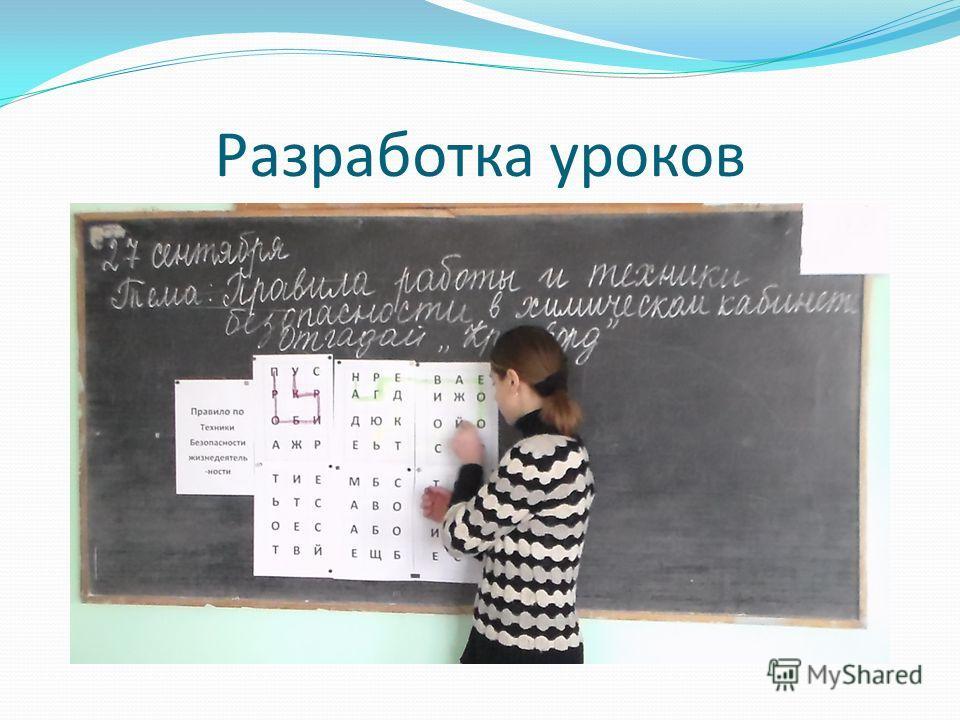 Разработка уроков