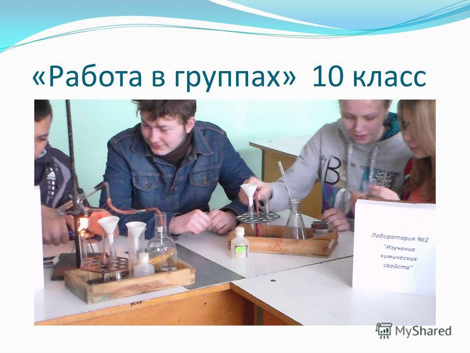 «Работа в группах» 10 класс