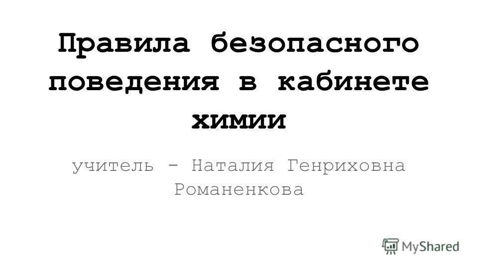 Правила безопасного поведения в кабинете химии учитель - Наталия Генриховна Романенкова