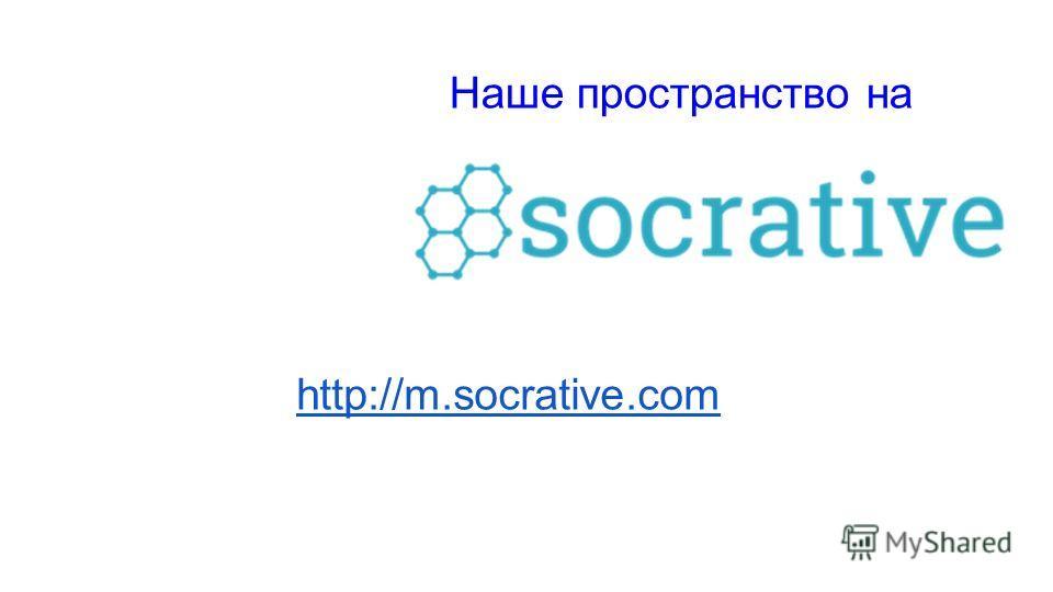 http://m.socrative.com ROOM: 17394ca6 Наше пространство на