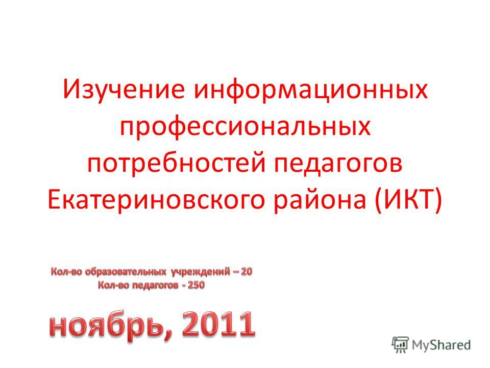 Изучение информационных профессиональных потребностей педагогов Екатериновского района (ИКТ)