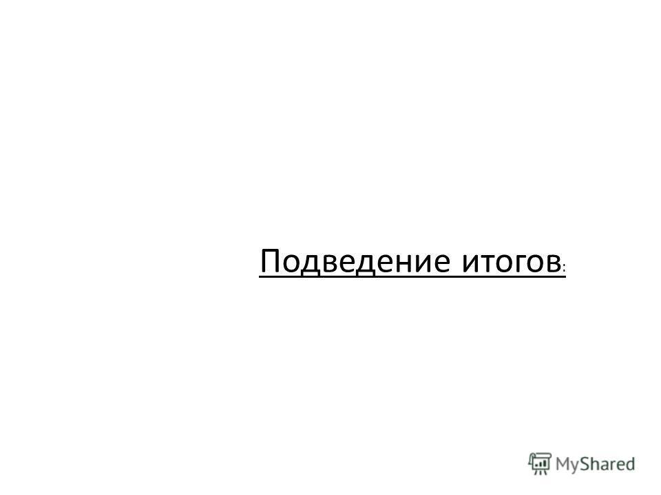 Подведение итогов :