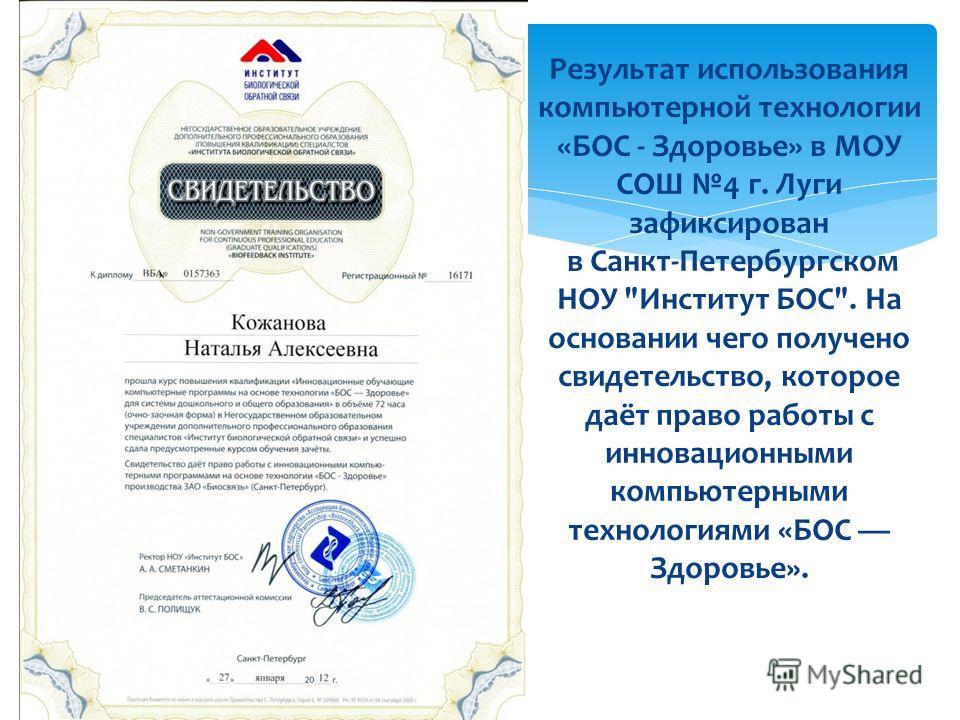 Результат использования компьютерной технологии «БОС - Здоровье» в МОУ СОШ 4 г. Луги зафиксирован в Санкт-Петербургском НОУ
