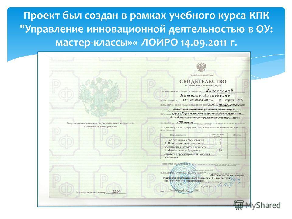 Проект был создан в рамках учебного курса КПК Управление инновационной деятельностью в ОУ: мастер-классы»« ЛОИРО 14.09.2011 г.