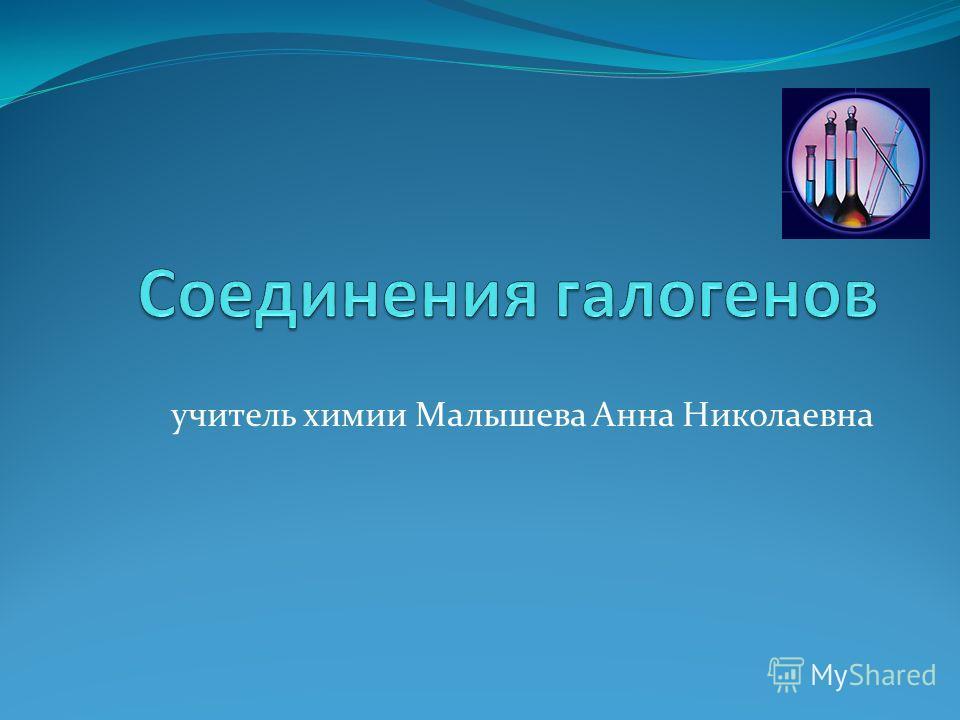 учитель химии Малышева Анна Николаевна