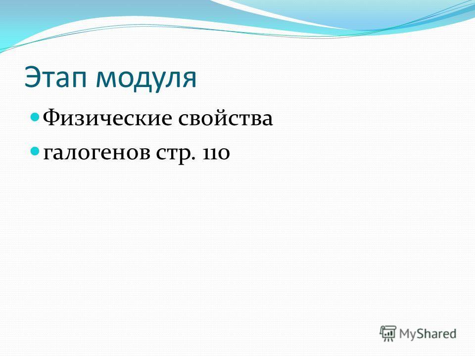 Этап модуля Физические свойства галогенов стр. 110