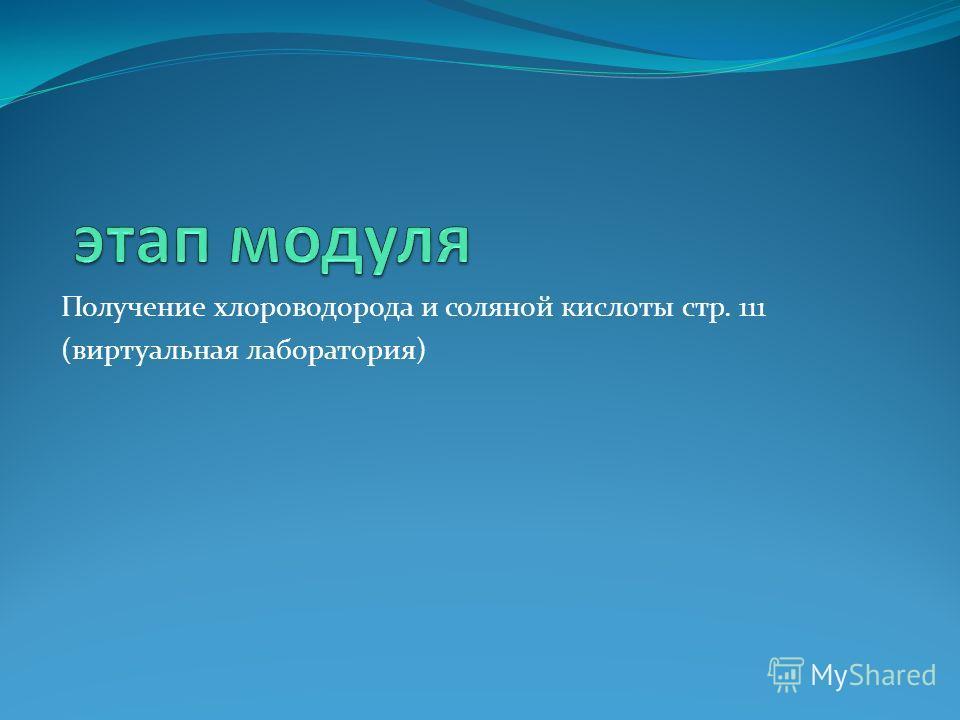 Получение хлороводорода и соляной кислоты стр. 111 (виртуальная лаборатория)