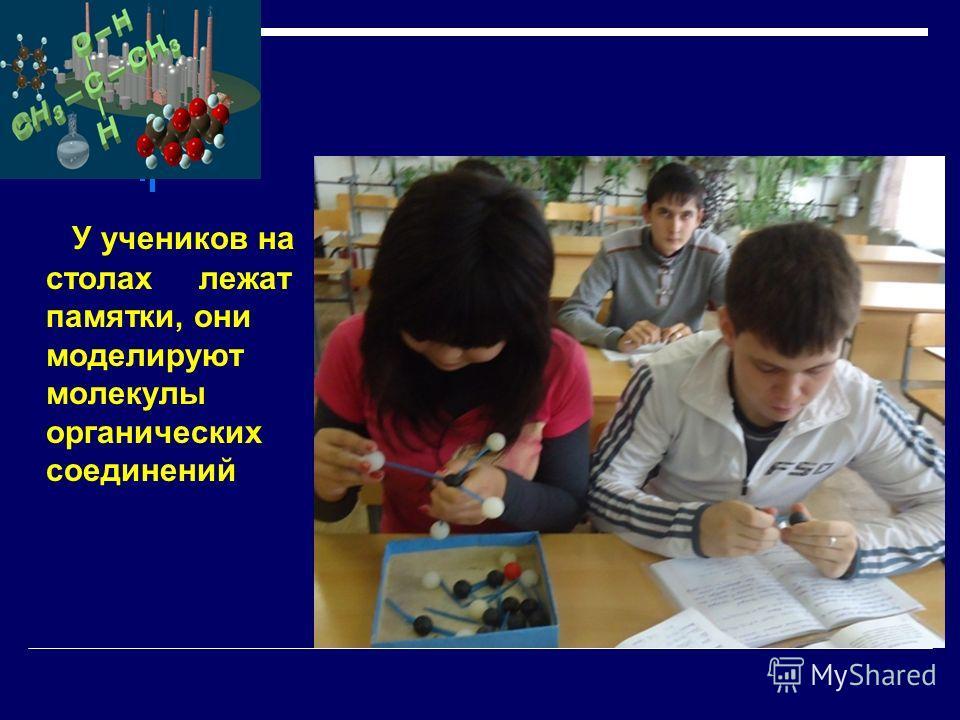 У учеников на столах лежат памятки, они моделируют молекулы органических соединений