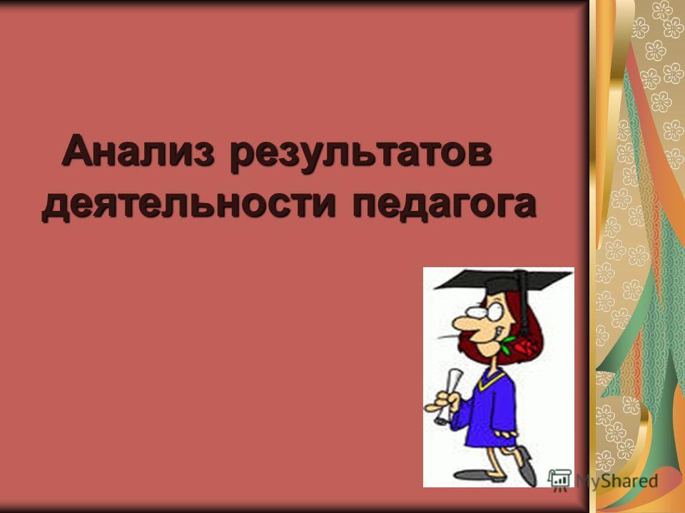 Анализ результатов деятельности педагога