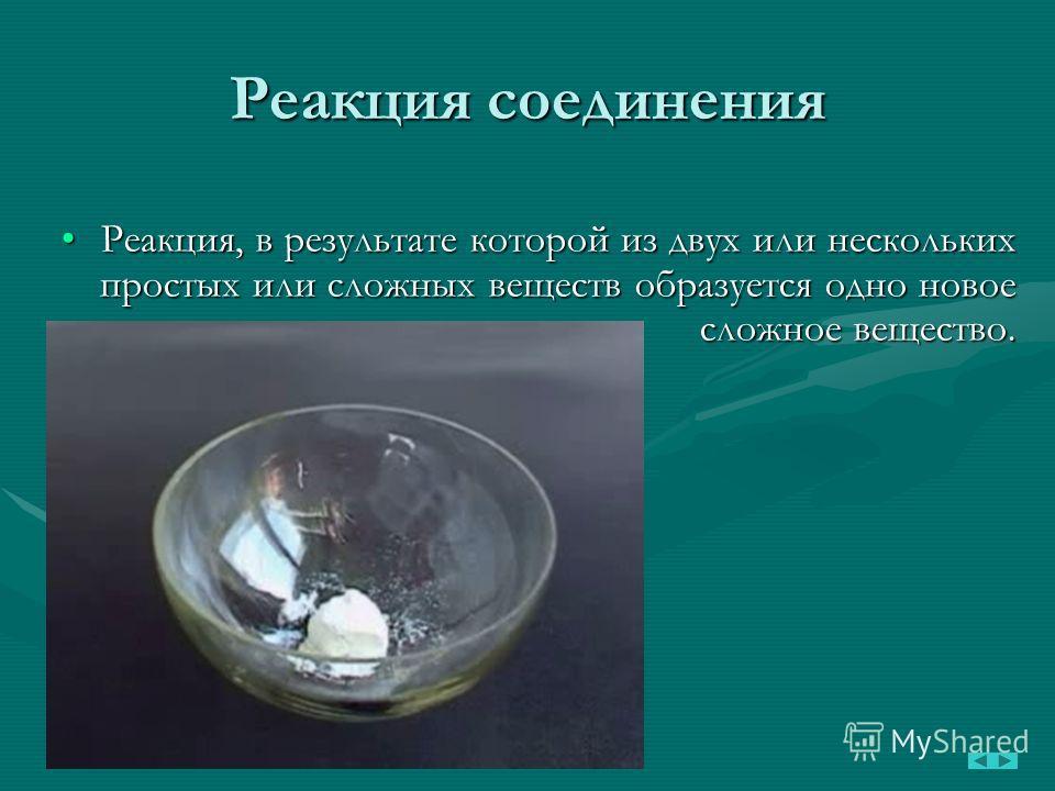 Реакция соединения Реакция, в результате которой из двух или нескольких простых или сложных веществ образуется одно новое сложное вещество.Реакция, в результате которой из двух или нескольких простых или сложных веществ образуется одно новое сложное