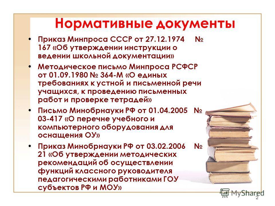 Инструкция о ведении школьной документации приказ министерства образования