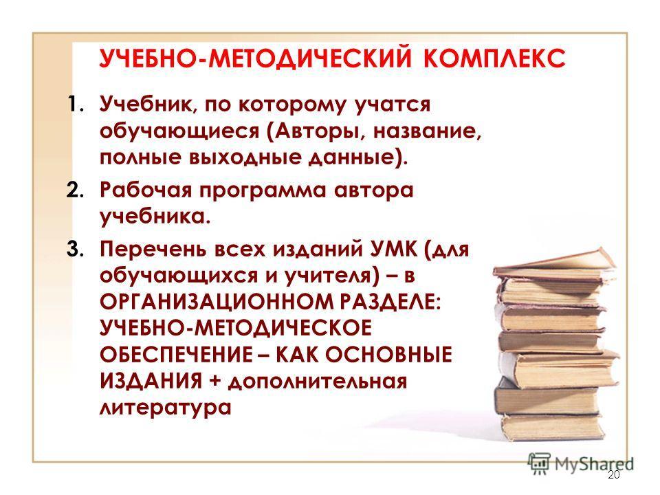 УЧЕБНО-МЕТОДИЧЕСКИЙ КОМПЛЕКС 1.Учебник, по которому учатся обучающиеся (Авторы, название, полные выходные данные). 2. Рабочая программа автора учебника. 3. Перечень всех изданий УМК (для обучающихся и учителя) – в ОРГАНИЗАЦИОННОМ РАЗДЕЛЕ: УЧЕБНО-МЕТО