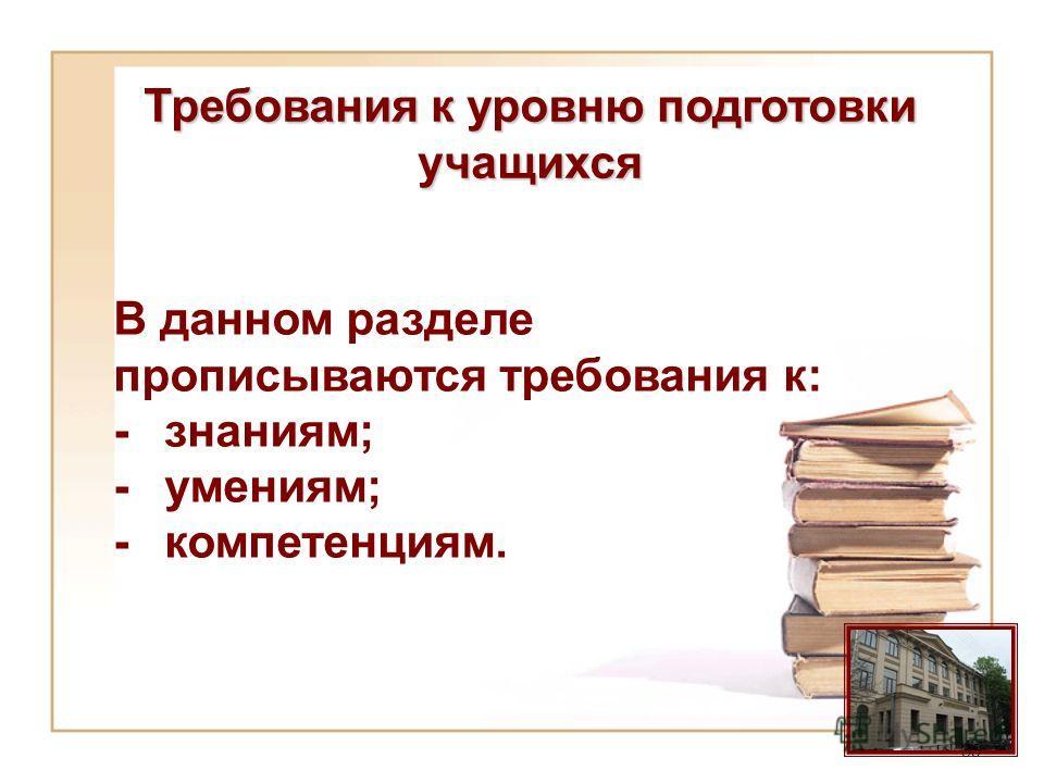 Требования к уровню подготовки учащихся В данном разделе прописываются требования к: -знаниям; -умениям; -компетенциям. 35