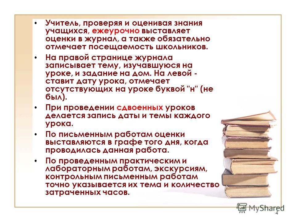 Инструкция о ведении документации в школе