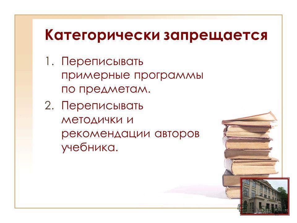 Категорически запрещается 1. Переписывать примерные программы по предметам. 2. Переписывать методички и рекомендации авторов учебника. 46