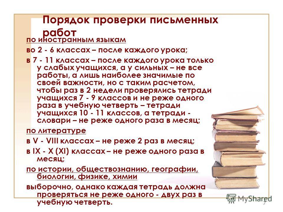 Порядок проверки письменных работ по иностранным языкам во 2 - 6 классах – после каждого урока; в 7 - 11 классах – после каждого урока только у слабых учащихся, а у сильных – не все работы, а лишь наиболее значимые по своей важности, но с таким расче