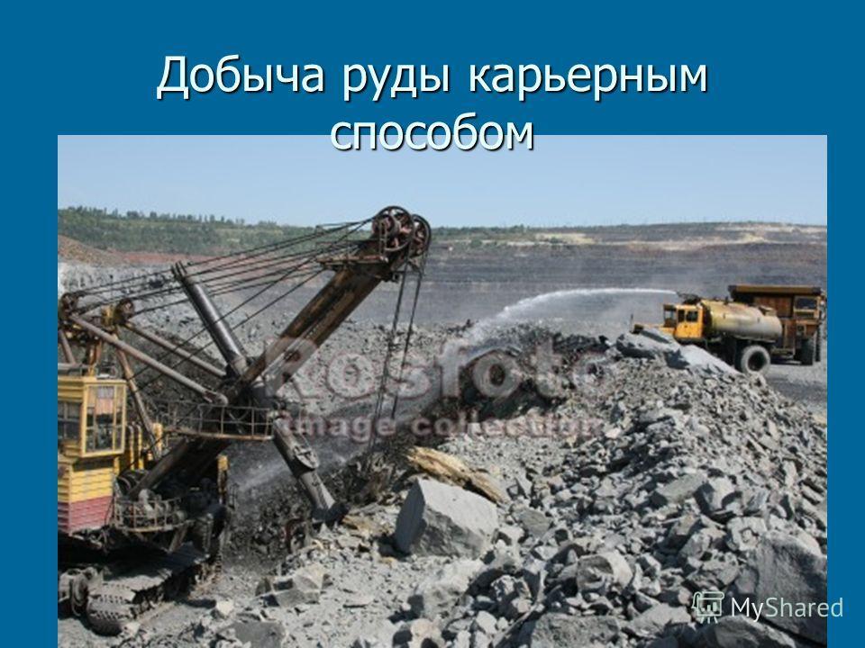 Добыча руды карьерным способом