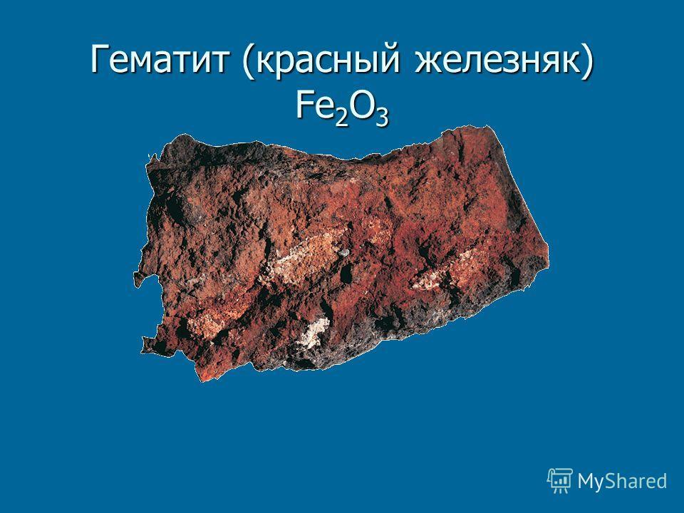 Гематит (красный железняк) Fe 2 O 3