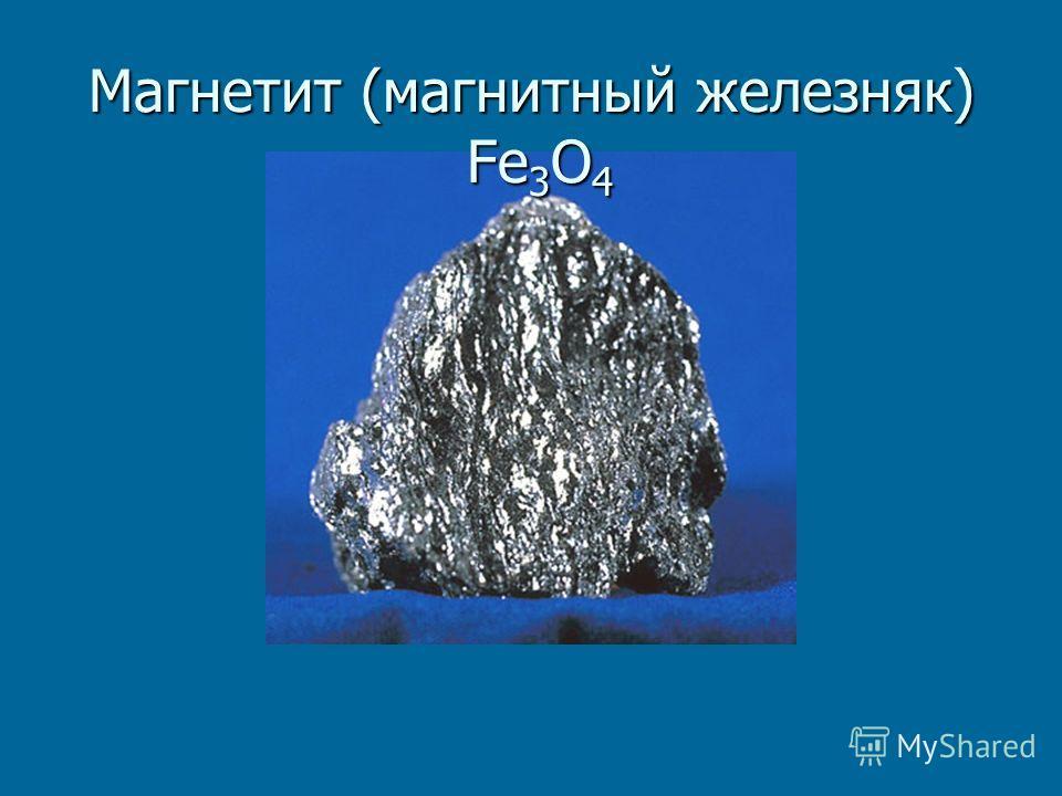 Магнетит (магнитный железняк) Fe 3 O 4