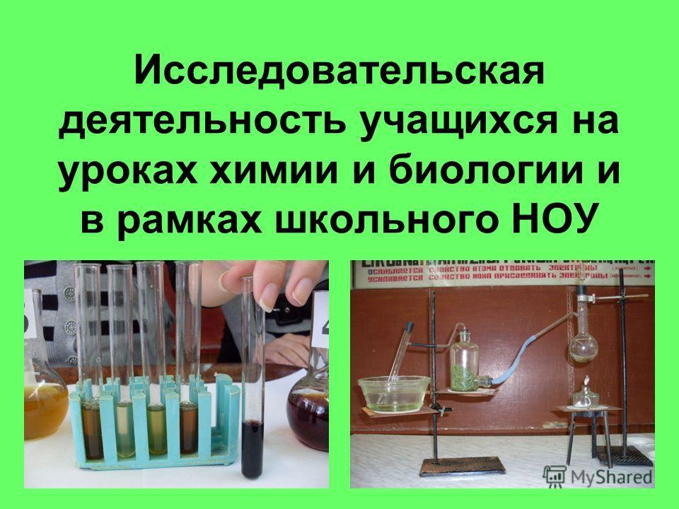 Исследовательская деятельность учащихся на уроках химии и биологии и в рамках школьного НОУ