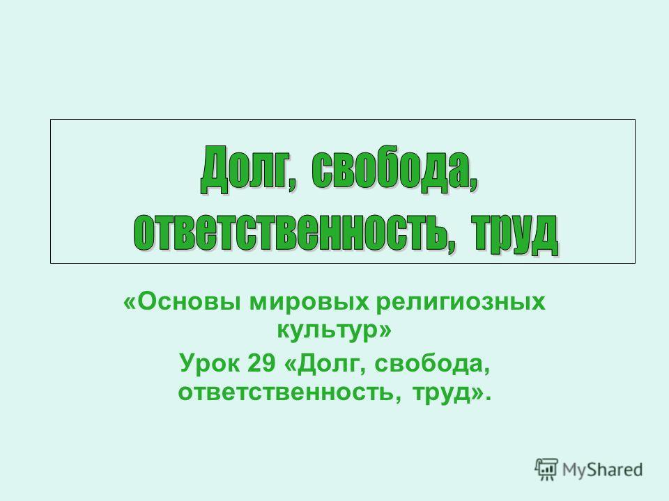 «Основы мировых религиозных культур» Урок 29 «Долг, свобода, ответственность, труд».