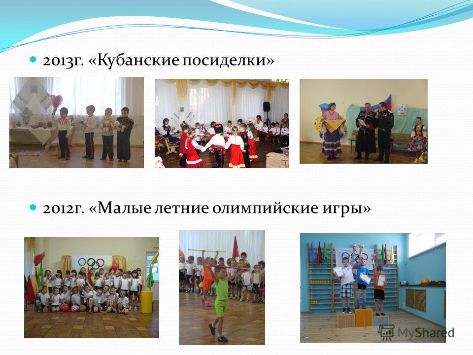 2013 г. «Кубанские посиделки» 2012 г. «Малые летние олимпийские игры»