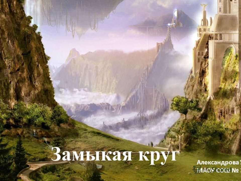 Замыкая круг Александрова У.В. МАОУ СОШ 32