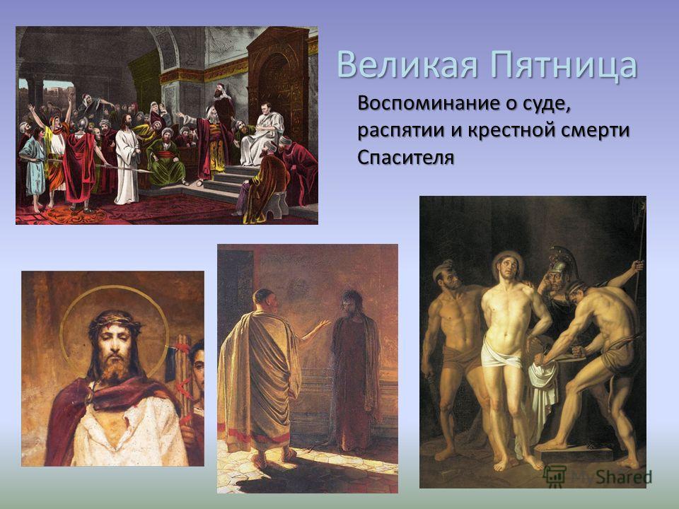 Великая Пятница Воспоминание о суде, распятии и крестной смерти Спасителя