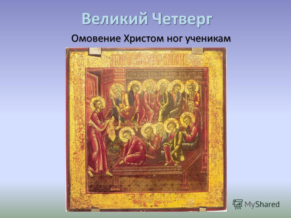 Великий Четверг Омовение Христом ног ученикам