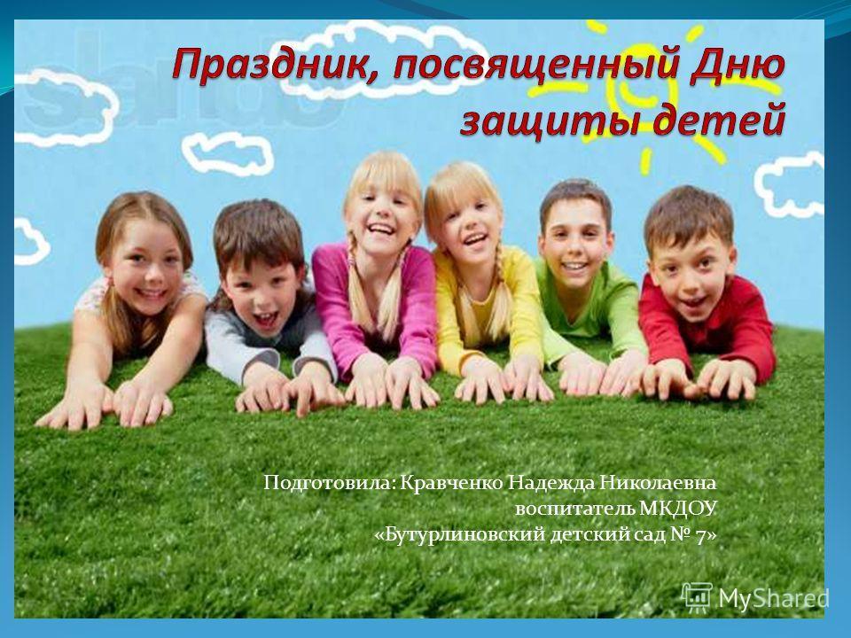 Подготовила: Кравченко Надежда Николаевна воспитатель МКДОУ «Бутурлиновский детский сад 7»